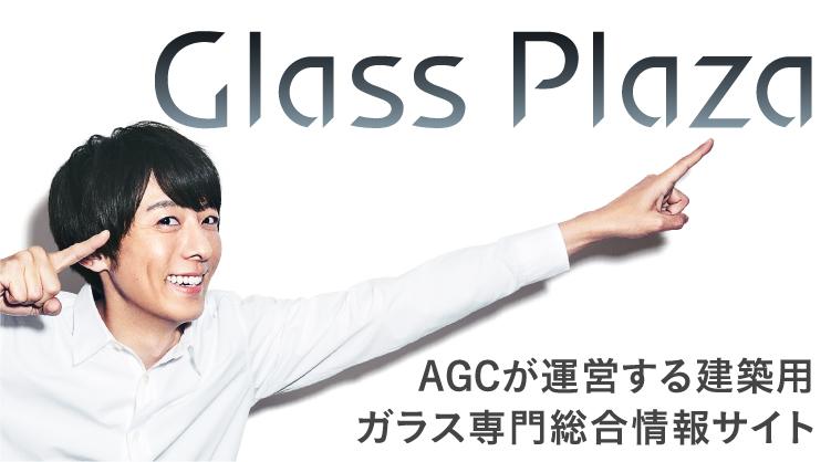 建築用ガラス事業サイト「Glass Plaza」